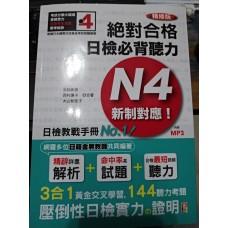 日檢必背聽力N4 (日本語能力試驗N4)