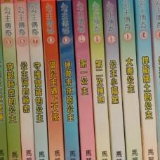 公主傳奇系列 (第1至14册)