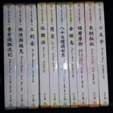 迷你小說 (第一至第十冊)