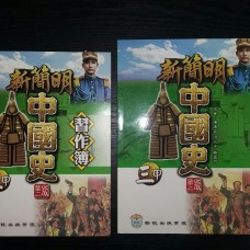 新簡明中國史 (全新)