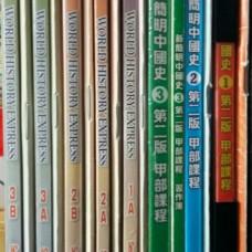 新簡明中國史 及 World History Express