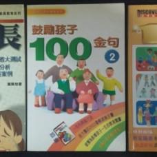 家長教育書 (三本)