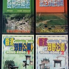 郊外旅遊書 (四本)