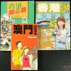 港澳旅遊書 (三本)