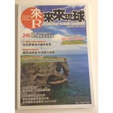 (9成新) 來來琉球 OKINAWAN TOURIST MAGAZINE August 2016 Vol.15 (有數本)