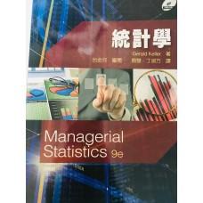 Managerial Statistics 9e 統計學(大專教科書)