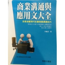 商業溝通與應用大全,大專教科書