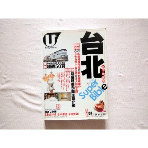台北捷運遊旅遊書