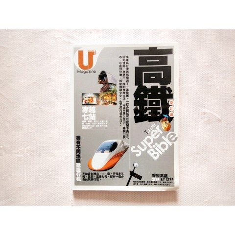 台灣高鐵旅遊書