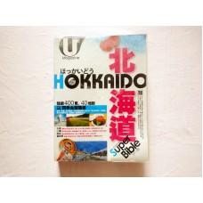 日本北海道旅遊書