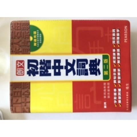 朗文初階中文詞典