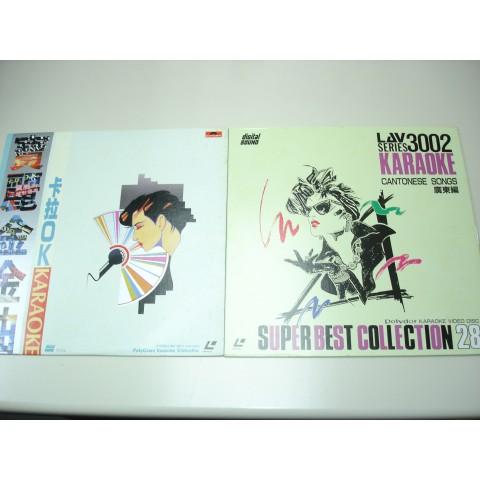 卡拉OK - 廣東中文曲LD 2 Disc