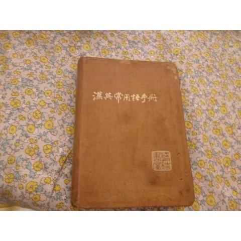 (二手) 漢英常用語手冊