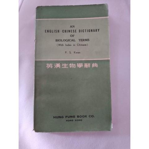 (二手) 英漢生物學辭典