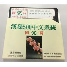 國喬 絕版中文系統安裝碟