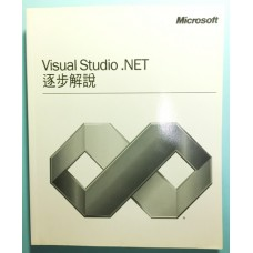 Microsoft 原裝 Manual - Visual Studio .NET