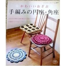 手編坐塾書 (日文)