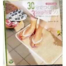 手編拖鞋書 (日文+ DVD示範)