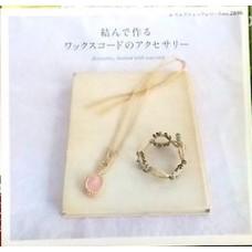 手編項鍊書 (日文)