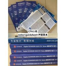 CFA Level3 2020 Kaplan SCHWESER Notes (with quicksheet & 押題寶典)