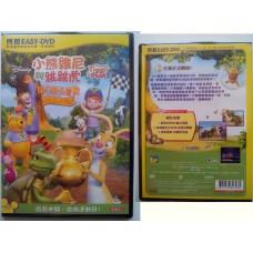 (全新正版末開封) 小熊維尼與跳跳虎 - 開心野外冒險 DVD (粵語對白)