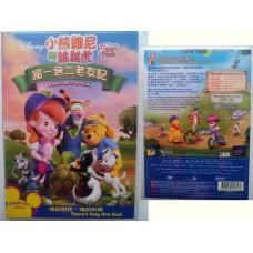 (全新正版末開封) 小熊維尼與跳跳虎 - 獨一無二老友記 DVD
