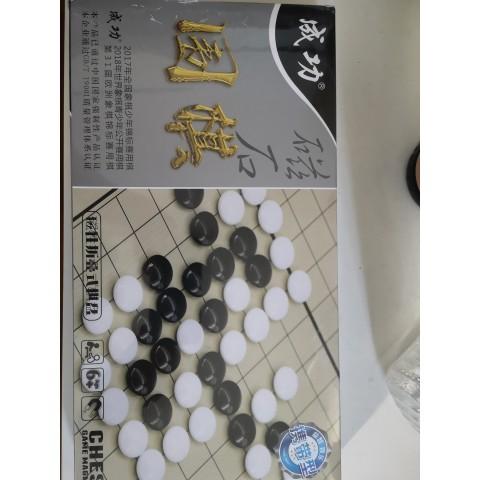 優質磁性圍棋/ 五子棋套裝  便携式折叠棋盘