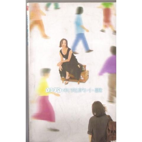 彭羚未完的小說CD