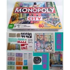 (8成新) 立體大富翁城市版 Monopoly city