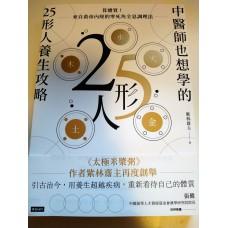 (購自台灣水準書局) 中醫師也想學的25形人養生攻略 - 紫林齋主 - 太極米漿粥作者