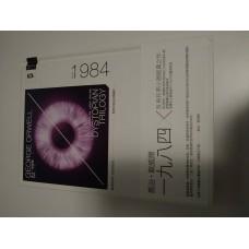 1984 一九八四(反烏托邦三部曲) 誠品暢銷書George Orwell