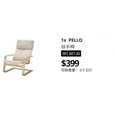 宜家单人扶手椅