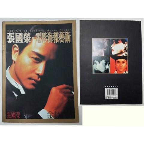 (9成新) 張國榮 · 電影海報藝術 The Art of Leslie's Movie Posters