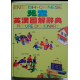 兒童英漢圖解辭典