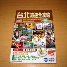 台北旅遊書籍