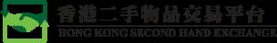 香港二手物品交易平台
